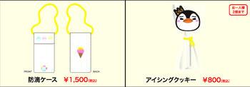 goods5.jpg