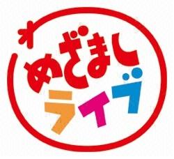 mezamashilive1.jpg
